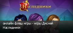 онлайн флеш игры - игры Дисней Наследники