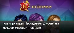 топ игр- игры Наследники Дисней на лучшем игровом портале