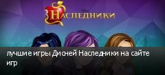 лучшие игры Дисней Наследники на сайте игр