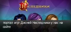 портал игр- Дисней Наследники у нас на сайте
