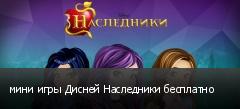 мини игры Дисней Наследники бесплатно