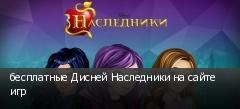 бесплатные Дисней Наследники на сайте игр