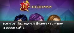все игры Наследники Дисней на лучшем игровом сайте