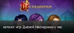 каталог игр- Дисней Наследники у нас