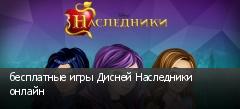бесплатные игры Дисней Наследники онлайн