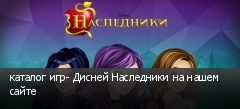 каталог игр- Дисней Наследники на нашем сайте