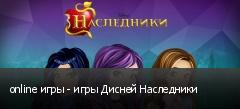 online игры - игры Дисней Наследники