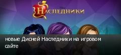 новые Дисней Наследники на игровом сайте