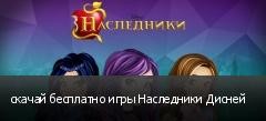 скачай бесплатно игры Наследники Дисней