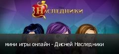 мини игры онлайн - Дисней Наследники