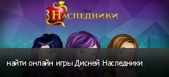 найти онлайн игры Дисней Наследники
