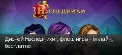 Дисней Наследники , флеш игры - онлайн, бесплатно