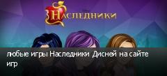 любые игры Наследники Дисней на сайте игр