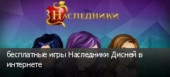 бесплатные игры Наследники Дисней в интернете