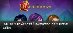 портал игр- Дисней Наследники на игровом сайте
