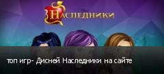 топ игр- Дисней Наследники на сайте