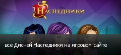 все Дисней Наследники на игровом сайте