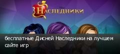 бесплатные Дисней Наследники на лучшем сайте игр
