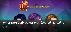 лучшие игры Наследники Дисней на сайте игр