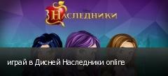 играй в Дисней Наследники online