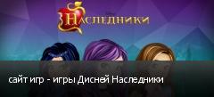 сайт игр - игры Дисней Наследники