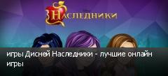 игры Дисней Наследники - лучшие онлайн игры