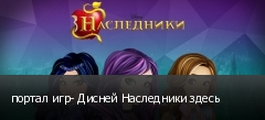 портал игр- Дисней Наследники здесь