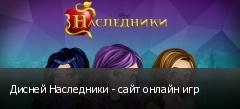 Дисней Наследники - сайт онлайн игр