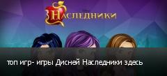 топ игр- игры Дисней Наследники здесь