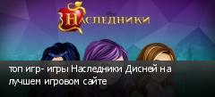 топ игр- игры Наследники Дисней на лучшем игровом сайте