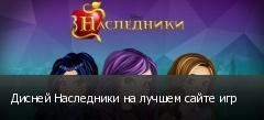 Дисней Наследники на лучшем сайте игр