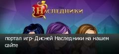портал игр- Дисней Наследники на нашем сайте