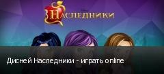 Дисней Наследники - играть online