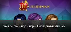 сайт онлайн игр - игры Наследники Дисней