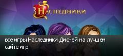 все игры Наследники Дисней на лучшем сайте игр