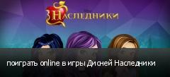 поиграть online в игры Дисней Наследники