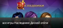 все игры Наследники Дисней online