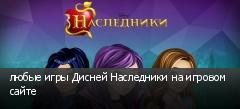 любые игры Дисней Наследники на игровом сайте