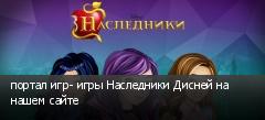 портал игр- игры Наследники Дисней на нашем сайте