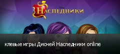 клевые игры Дисней Наследники online