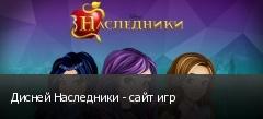 Дисней Наследники - сайт игр