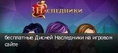 бесплатные Дисней Наследники на игровом сайте