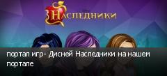 портал игр- Дисней Наследники на нашем портале