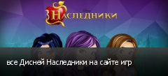 все Дисней Наследники на сайте игр