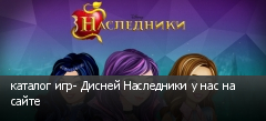 каталог игр- Дисней Наследники у нас на сайте