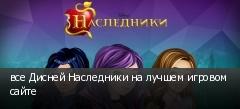 все Дисней Наследники на лучшем игровом сайте
