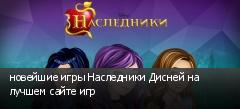 новейшие игры Наследники Дисней на лучшем сайте игр
