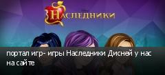 портал игр- игры Наследники Дисней у нас на сайте