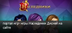 портал игр- игры Наследники Дисней на сайте