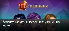 бесплатные игры Наследники Дисней на сайте